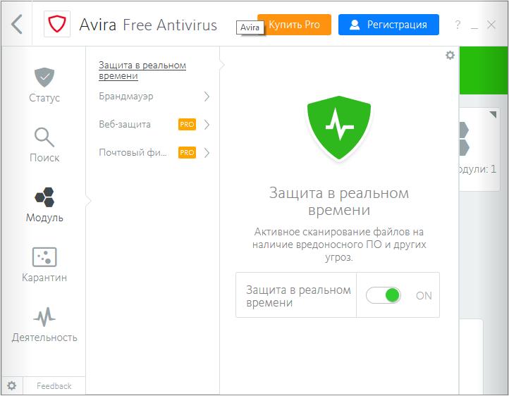Avira Free Antivirus 2020