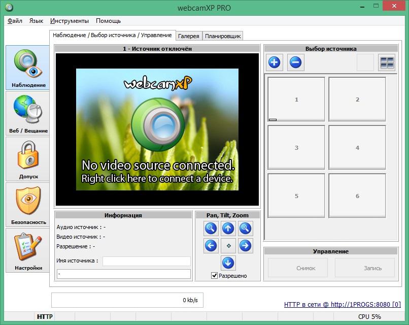 webcamXP 5