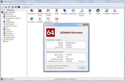 AIDA64 Extreme Edition/Engineer