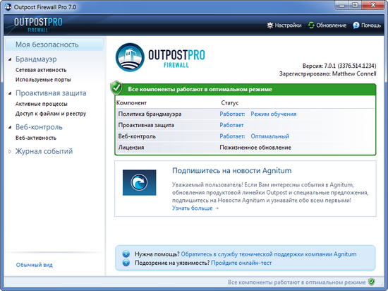 Outpost Firewall Free/Pro